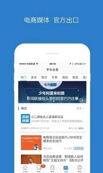 千牛卖家版app v7.0.40 安卓版