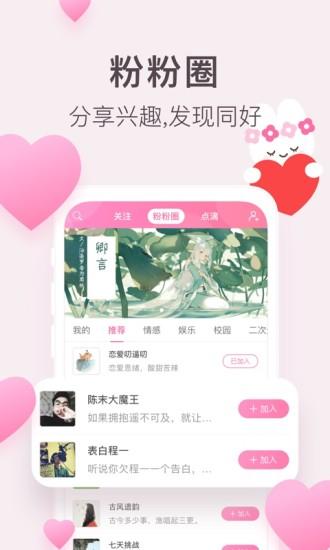 粉粉日记手机版 v7.13 安卓版