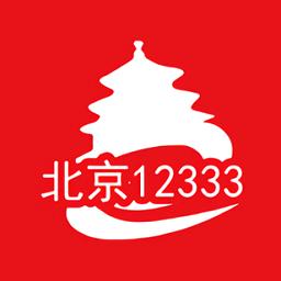 北京社保12333�件v1.2 安卓官方版
