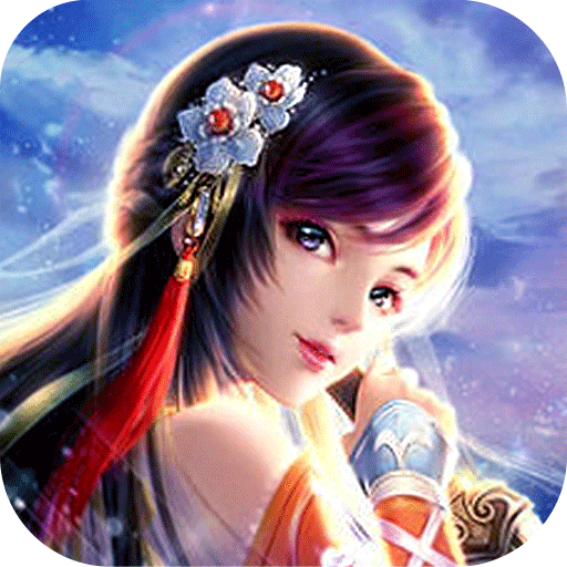 太古仙域九游版安卓版 0.1.24.17