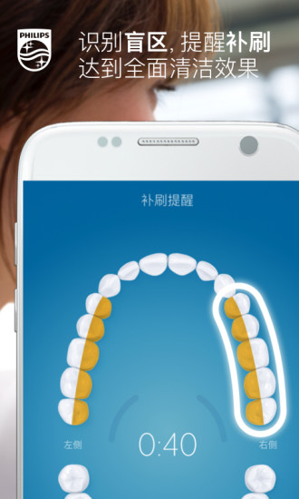 飞利浦电动牙刷Sonicare v4.6.1 安卓版
