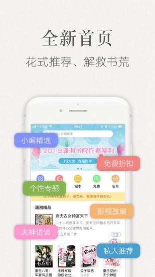 潇湘书院手机版 v6.59 安卓最新版