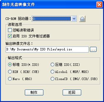 ultraIso免安装版