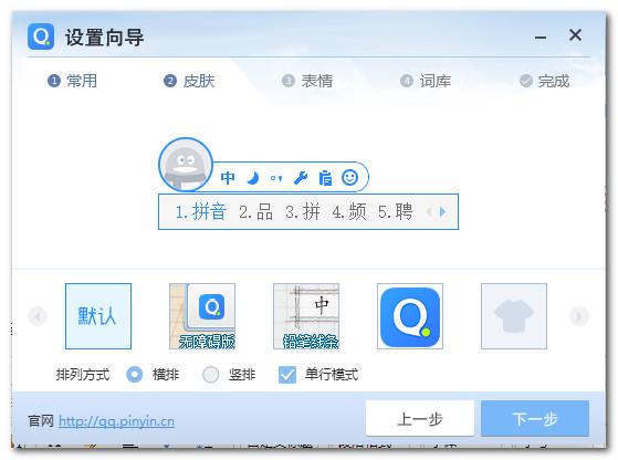 QQ输入法传统版