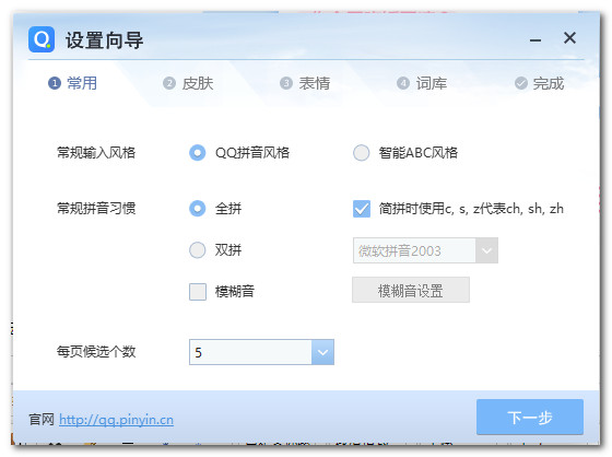 QQ输入法传统版 v6.0.5022.600 官方版