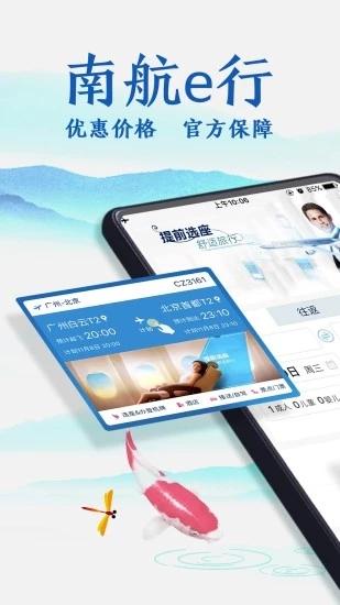南方航空客户端 v3.7.3 安卓版