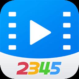 2345影视大全2019最新版v5.2.1 安卓官方版