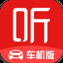 喜马拉雅fm车机版 v2.0.0 安卓版