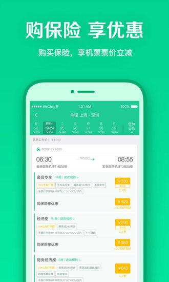 春秋航空app v6.8.0 安卓最新版