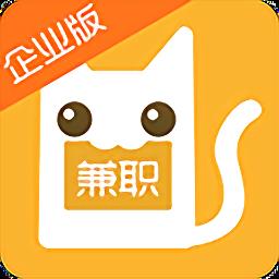 兼职猫企业版 v2.5.0 安卓版