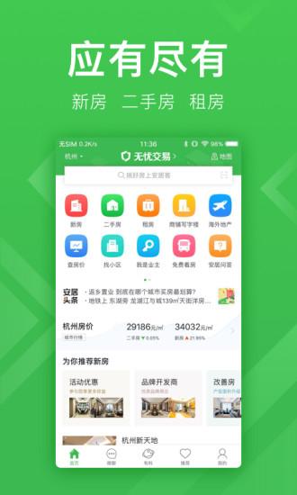 安居客二手房手机版 v12.8.2 安卓版