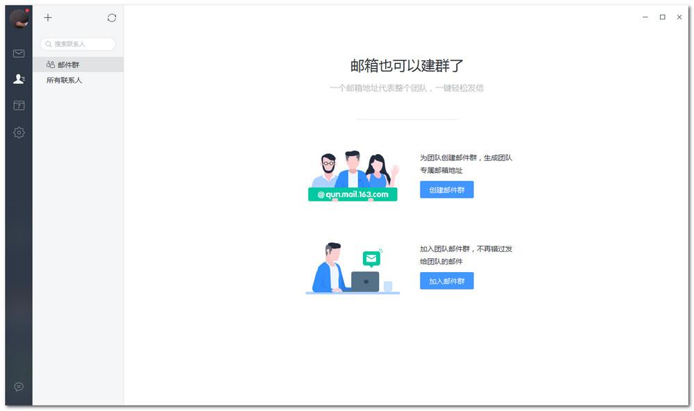 网易邮箱大师 v4.10.2.1005 电脑版