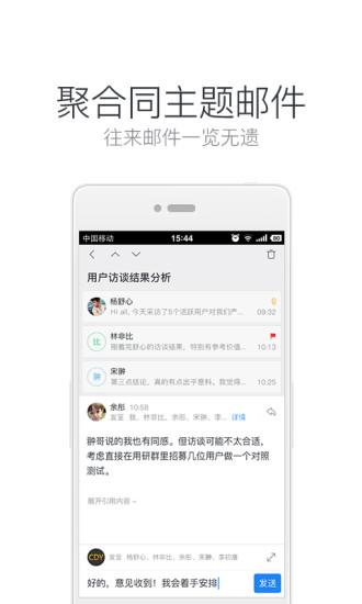 网易邮箱大师手机版 v6.18.6 安卓版