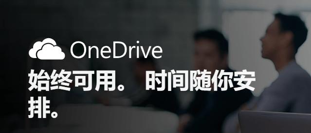 onedrive官方版