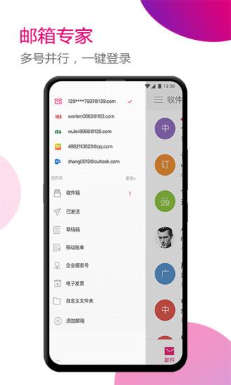 139邮箱手机客户端 v9.1.3 安卓版