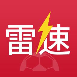 雷速�w育iphone版v6.0.0 �O