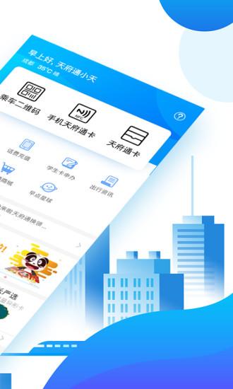 天府通最新版 v3.9.0 安卓版