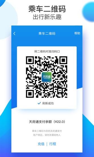 天府通app