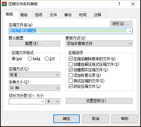 winrar64位压缩软件 v5.70 简体中文版
