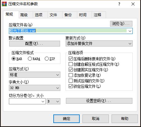 WinRAR压缩软件64位 v5.70 简体中文版