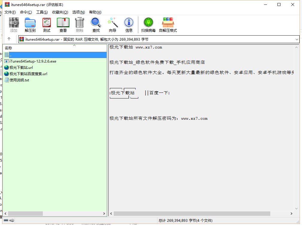 winrar64位压缩App v5.70 简体中文版
