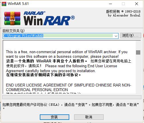 WinRAR压缩软件64位下载