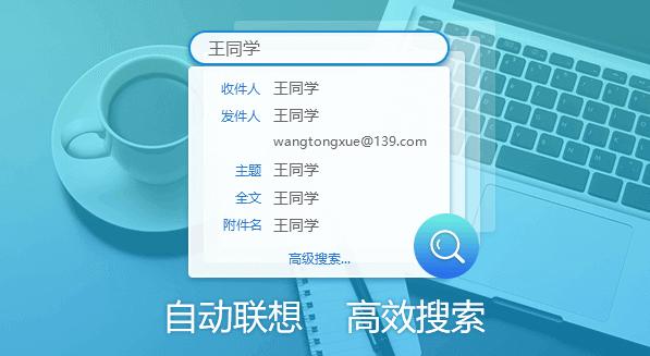 139邮箱电脑客户端下载