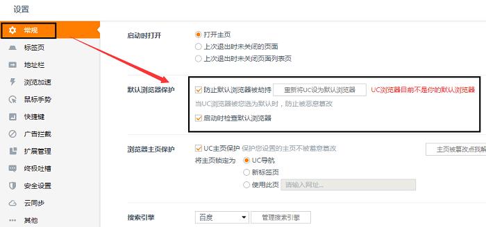uc浏览器官方版