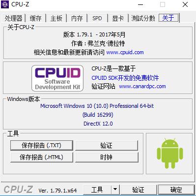 cpu-z(cpu测试软件 32/64位) v1.9.1.1 电脑版