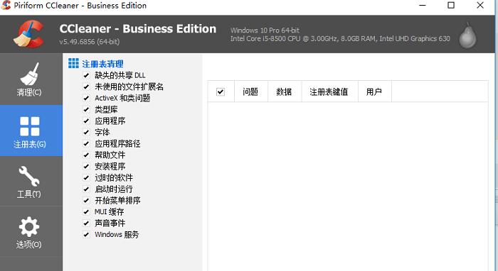 ccleaner中文版 v5.63.0.7540 多�Z言�G色版