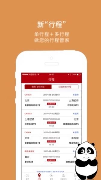 中国国航手机版 v6.2.0 安卓最新版