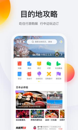 马蜂窝旅游软件 v10.2.5 安卓最新版