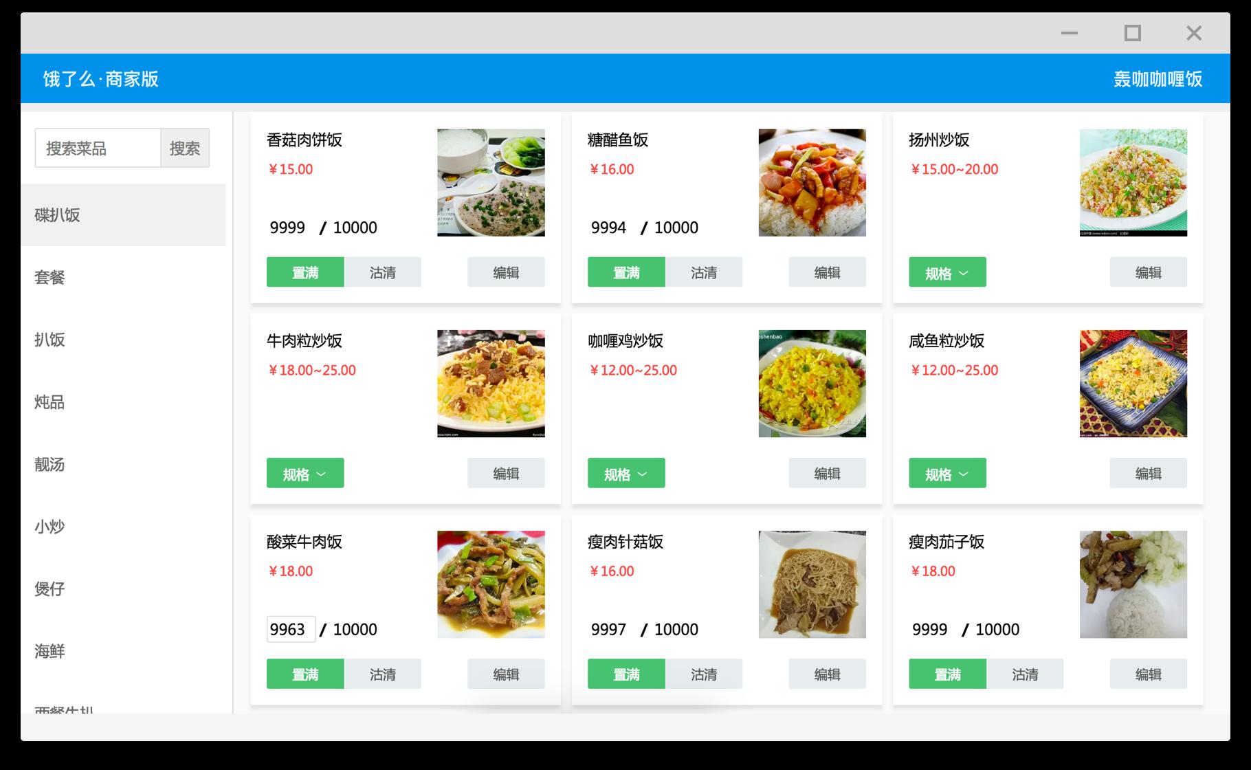 饿了么商家版电脑版 v5.0.9 官方最新版