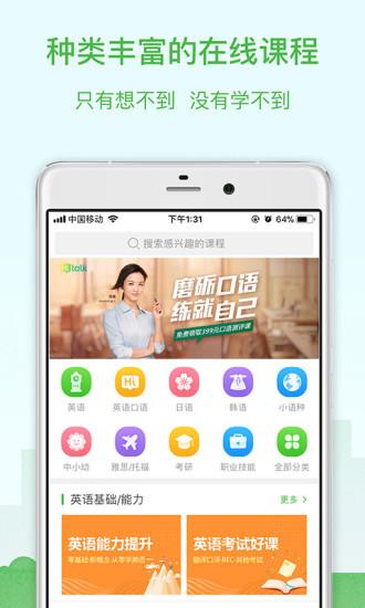 沪江网校电脑客户端 v2.0.15.2 电脑版