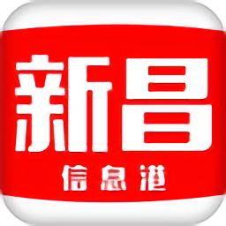 新昌信息港软件 v5.0.7 安卓版