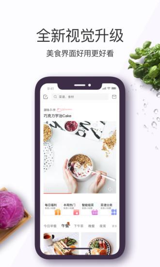 美食杰家常菜�V大全 v6.9.1 安卓版