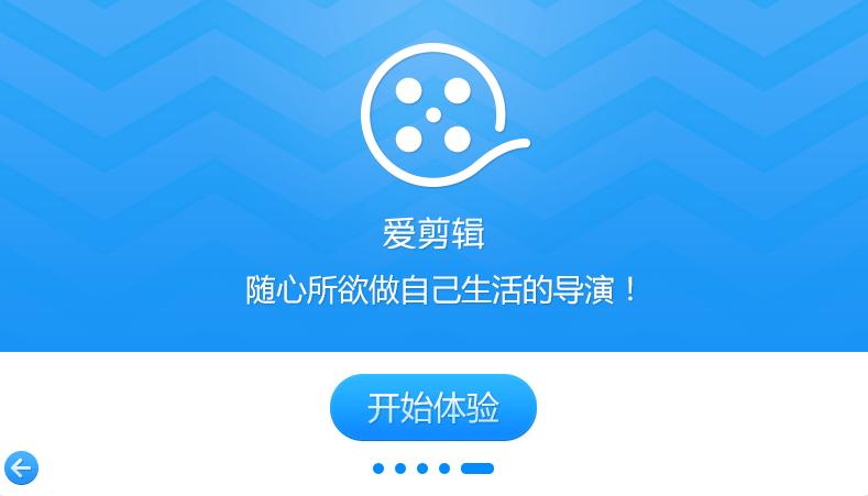 爱剪辑 (免费视频制作软件) v3.0 绿色版