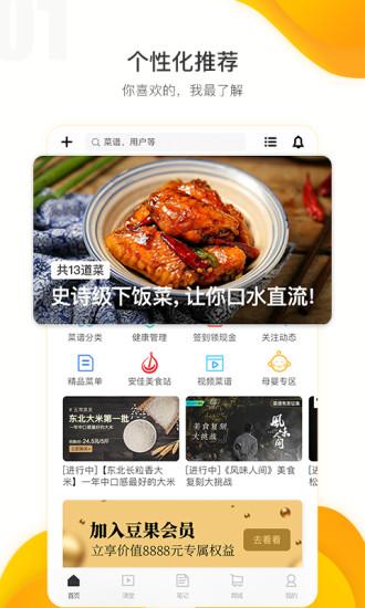 豆果美食菜�V大全 v6.9.30.2 安卓版