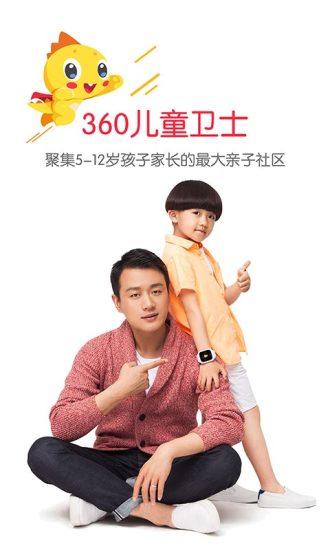 360儿童卫士手机版 v6.1.2.25353 安卓版