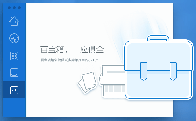 �v���X管家pc版 v12.14 正式版
