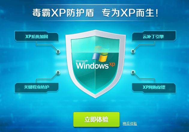 金山毒霸xp版防护盾 v1.87.1 电脑版