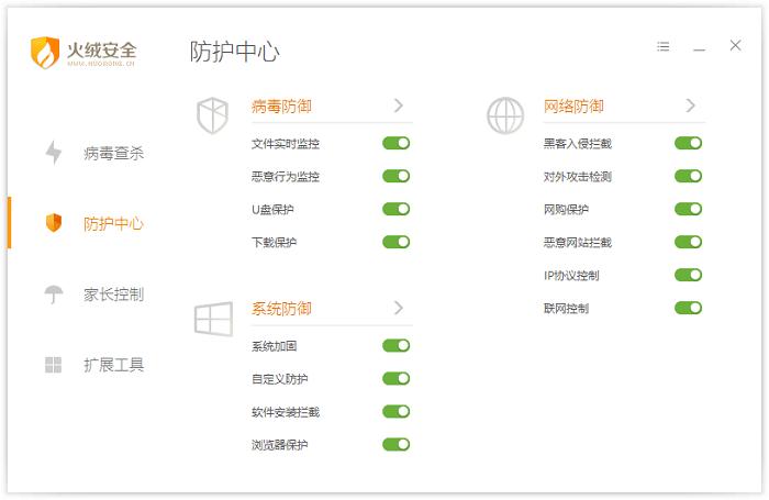 火�q安全�件 v4.0 最新版