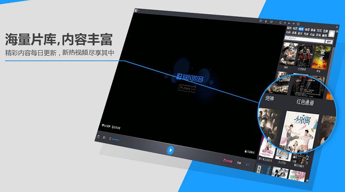 暴风影音5官方版