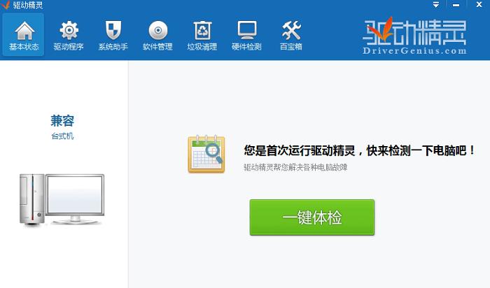 驱动精灵万能网卡版 v9.61.3708.3054 离线版