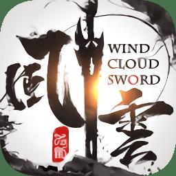风云七剑内购免费版 v3.0 安卓版