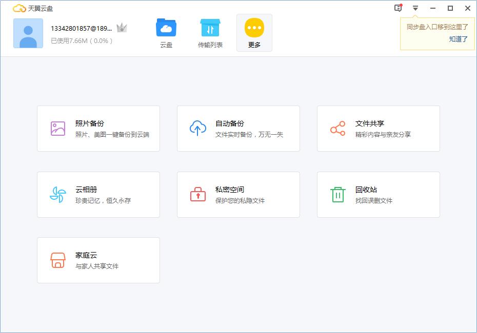 中国电信天翼云盘 v5.1.6 电脑版