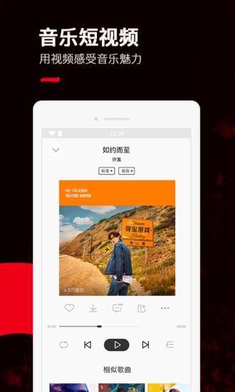 千千音乐手机版 v7.0.1.1 安卓版