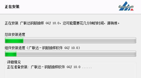 广联达破解版