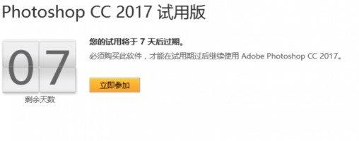 ps2017cc破解版