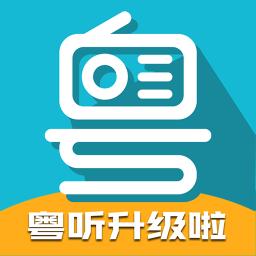 粤听电台 v2.2.0 安卓版